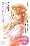 花を召しませ プチデザ(1)-電子書籍