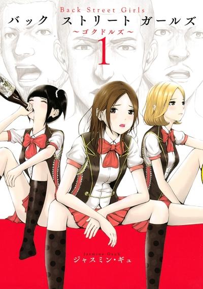Back Street Girls(1)-電子書籍
