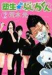 塾生★碇石くん(2)-電子書籍