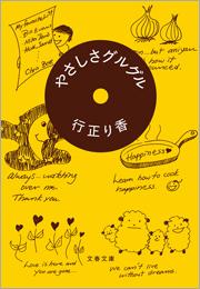やさしさグルグル-電子書籍