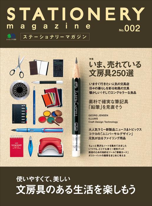 ステーショナリーマガジン no.2拡大写真