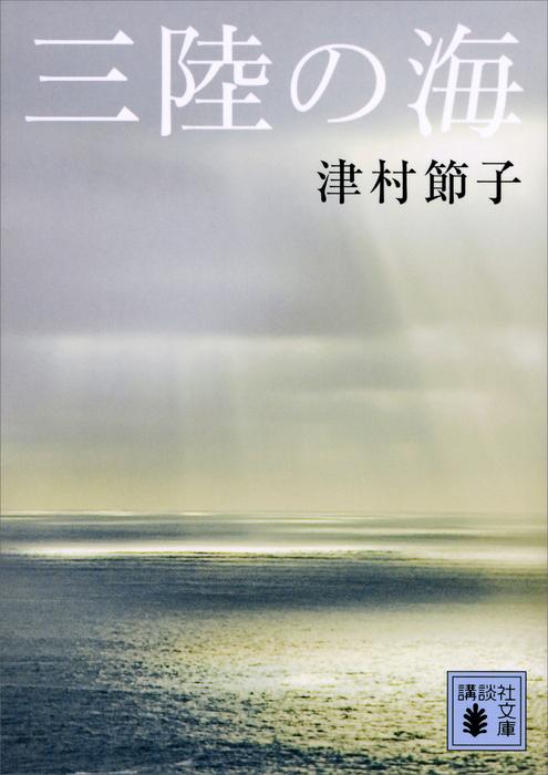 三陸の海拡大写真