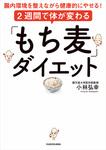 2週間で体が変わる「もち麦」ダイエット 腸内環境を整えながら健康的にやせる!-電子書籍