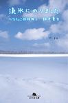 流氷にのりました へなちょこ探検隊2-電子書籍