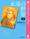 永遠の野原 8-電子書籍