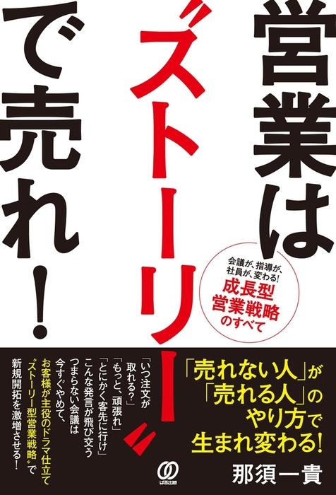 """営業は""""ストーリー""""で売れ!拡大写真"""