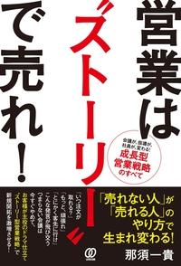 """営業は""""ストーリー""""で売れ!-電子書籍"""