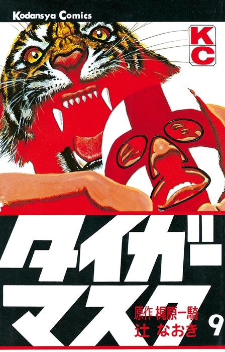 タイガーマスク(9)拡大写真