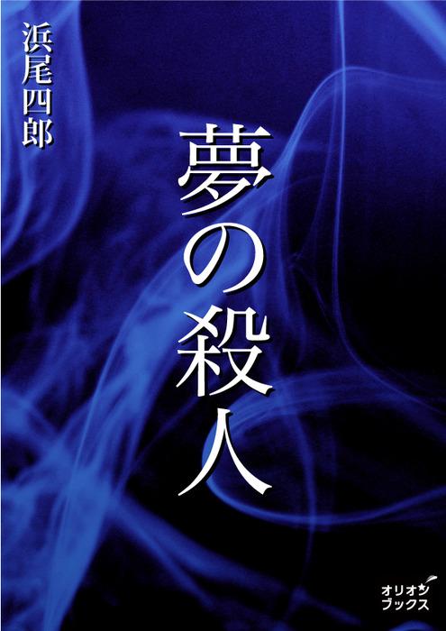 夢の殺人-電子書籍-拡大画像