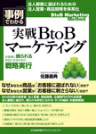 実戦BtoBマーケティング-電子書籍