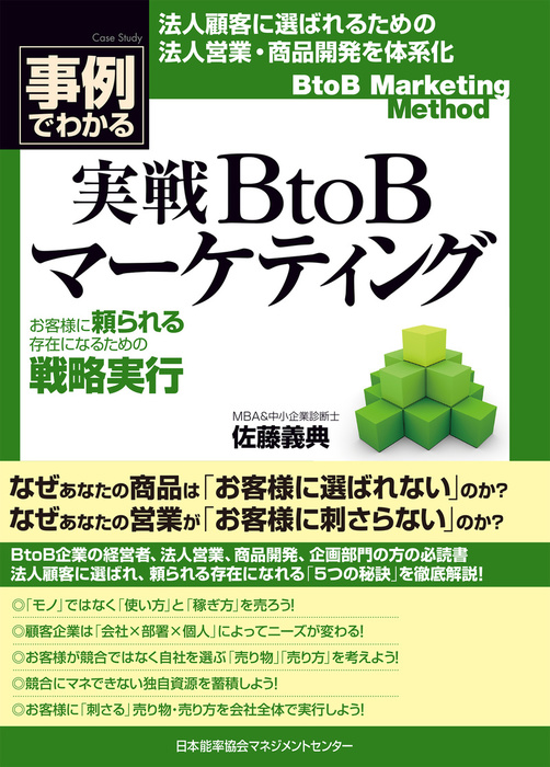 実戦BtoBマーケティング拡大写真