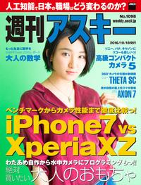 週刊アスキー No.1098 (2016年10月18日発行)