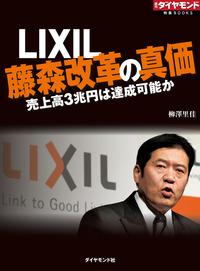LIXIL 藤森改革の真価 売上高3兆円は達成可能か