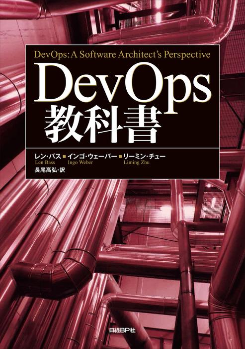 DevOps教科書拡大写真