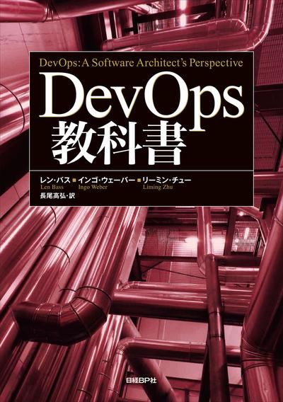 DevOps教科書-電子書籍