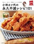 小林カツ代の永久不滅レシピ101-電子書籍