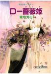 吸血鬼ハンター8 D―薔薇姫-電子書籍