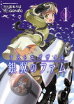 ラストエグザイル-銀翼のファム-(1)-電子書籍