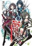 戦国ぼっち2 Revenge of the super battle ship(桜ノ杜ぶんこ)-電子書籍