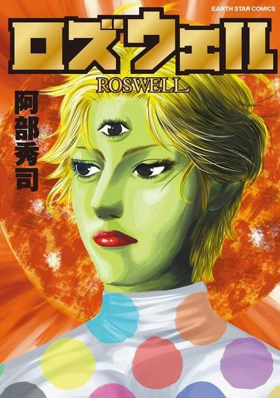 ロズウェル 1-電子書籍