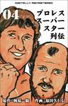 プロレススーパースター列伝【デジタルリマスター】 4-電子書籍