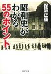 昭和史がわかる55のポイント-電子書籍