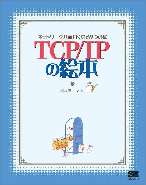 TCP/IPの絵本 ネットワークが面白くなる9つの扉拡大写真