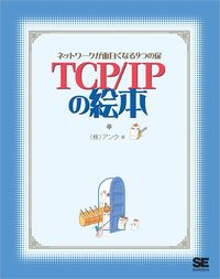 TCP/IPの絵本 ネットワークが面白くなる9つの扉-電子書籍