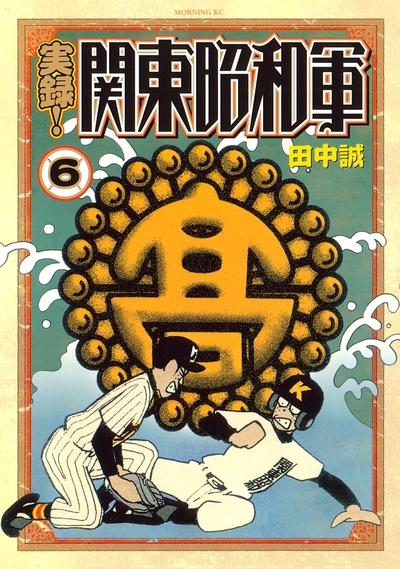 実録!関東昭和軍(6)-電子書籍