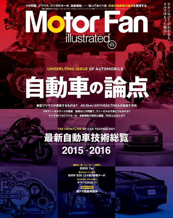 Motor Fan illustrated Vol.111拡大写真