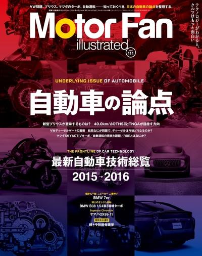 Motor Fan illustrated Vol.111-電子書籍