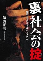 「裏社会(文庫ぎんが堂)」シリーズ
