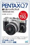 PENTAX Q7撮り方ハンディブック  PENTAX Q10対応版-電子書籍