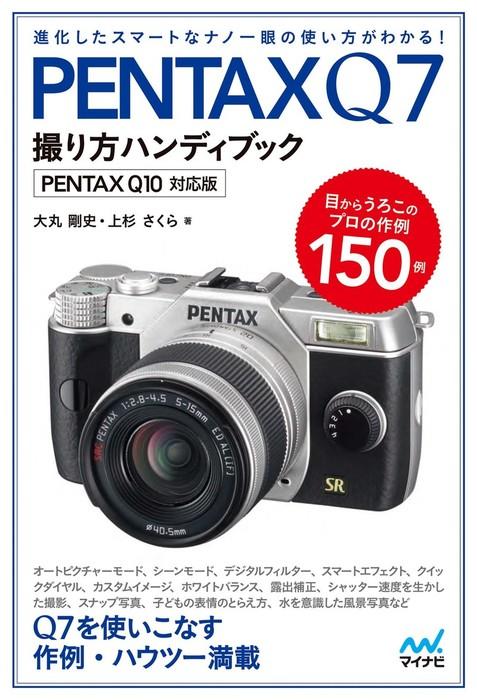 PENTAX Q7撮り方ハンディブック  PENTAX Q10対応版-電子書籍-拡大画像