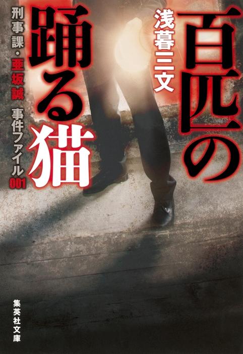 百匹の踊る猫 刑事課・亜坂誠 事件ファイル001-電子書籍-拡大画像