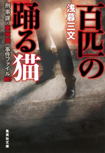 百匹の踊る猫 刑事課・亜坂誠 事件ファイル001-電子書籍