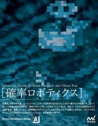 確率ロボティクス-電子書籍