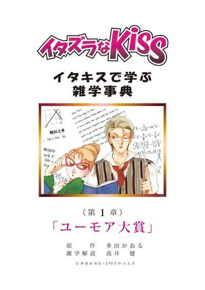 イタズラなKiss~イタキスで学ぶ雑学事典~ 1-電子書籍