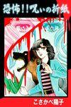 恐怖!!呪いの折紙-電子書籍