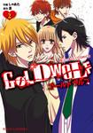 GOLD WOLF(2)-電子書籍