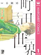 「町田くんの世界(マーガレットコミックスDIGITAL)」シリーズ