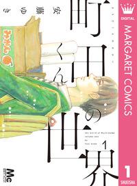 町田くんの世界 1-電子書籍