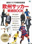 欧州サッカー戦術BOOK-電子書籍