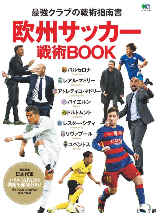 欧州サッカー戦術BOOK拡大写真