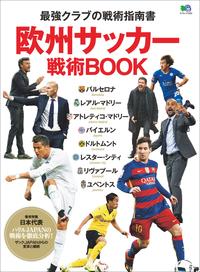 欧州サッカー戦術BOOK