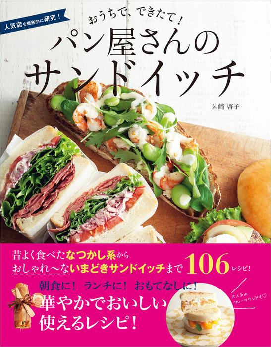 おうちで、できたて! パン屋さんのサンドイッチ拡大写真