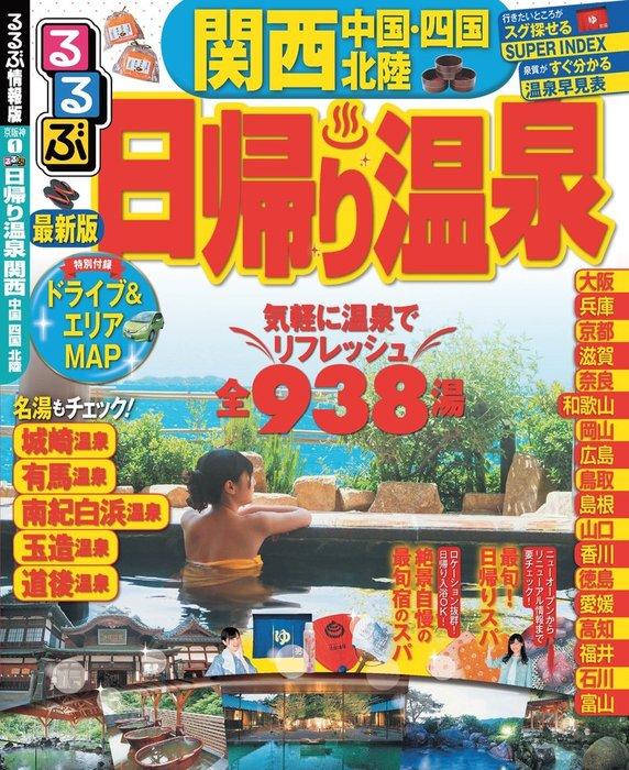 るるぶ日帰り温泉関西 中国 四国 北陸(2016年版)-電子書籍-拡大画像