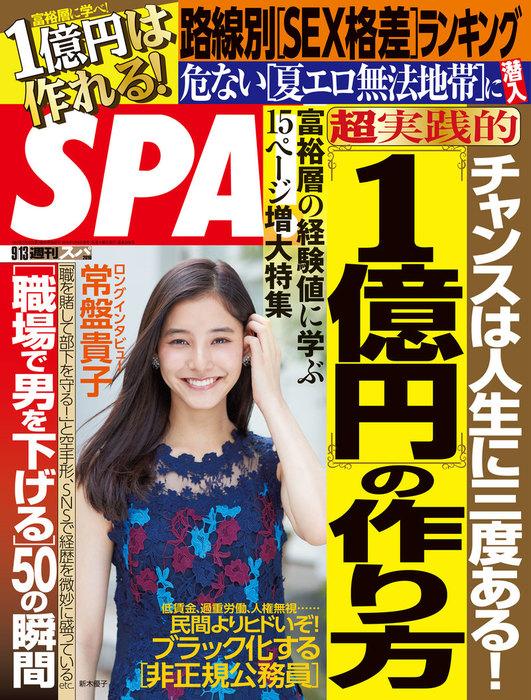 週刊SPA! 2016/9/13号拡大写真