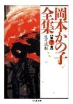岡本かの子全集(7)-電子書籍