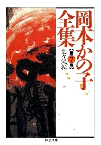 岡本かの子全集(7)